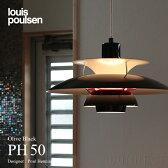 【正規販売店】【送料無料】louis poulsen ( ルイスポールセン )PH50 オリーブブラック