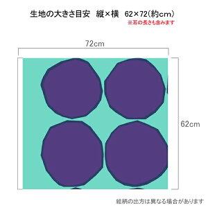 marimekko(マリメッコ)/Kivet(キヴェット)お試しハーフカット62×72cm