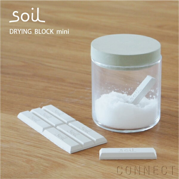 soil(ソイル)DRYING BLOCK miniホワイト