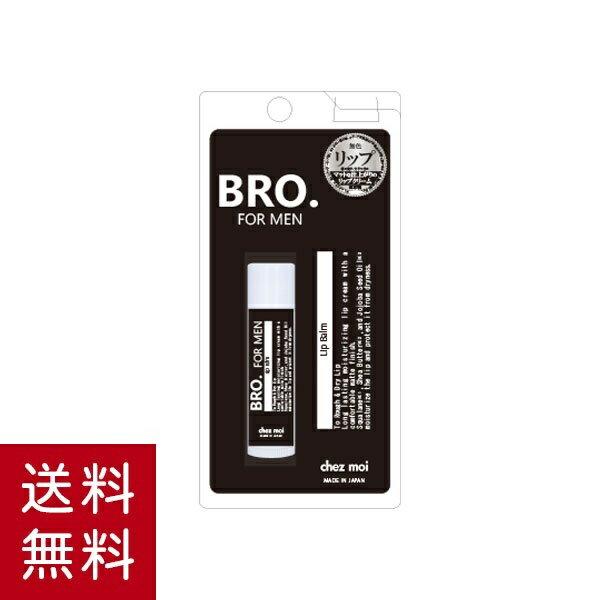 BRO.(ブロ) FOR MEN Lip Barm リップクリーム リップスティック 保湿 乾燥ケア グロス メンズ 男性用 スクワラン シアバター 日本製