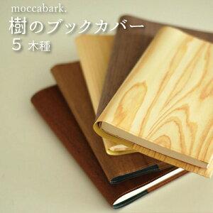 文庫本サイズの木のブックカバー