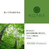 KIZARA説明S1