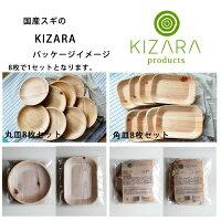 KIZARAパッケージ