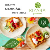 KIZARA丸皿2