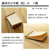 経木のメモ帳天然松【ノート】