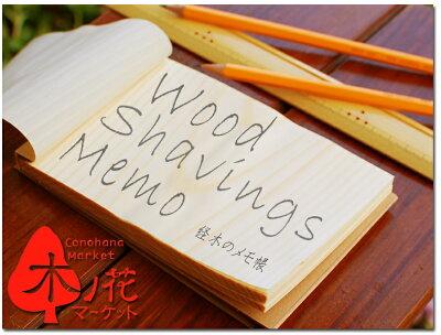 天然の松を薄く削った木のメモ帳です。木の香りと独特な書き心地、手触りをお楽しみください。...