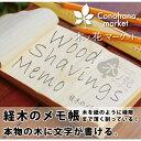 【ノート】天然の松を薄く削った木のメモ帳です。木の香りと独特な書き心地、手触りをお楽しみ...