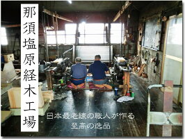 那須塩原の経木、日本最老練の経木