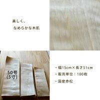 那須塩原の経木、おにぎり包装セット(経木25枚+結び紐10本)