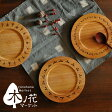 木製 食器/クッキー皿(直径180mm)【民芸新時代】木製 プレート 木製 皿 木のお皿 木 皿 国産 天然木【楽ギフ_包装】【敬老の日】