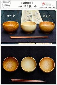 SONOBE銘木椀さくら小汁椀味噌汁椀国産木材木製食器木製椀