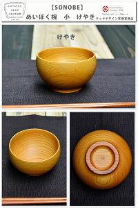 SONOBE銘木椀さくら小木製汁椀木製味噌汁椀木製食器木製器木製汁椀