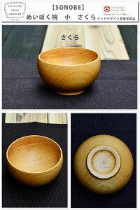 そのべ産業味噌汁椀木製食器木製椀木製汁椀木製食器国産和食器