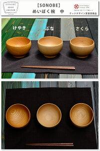 SONOBE銘木椀中めいぼく椀さくら、けやき、ぶな椀