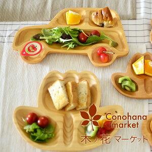 木製 キッズプレート【Kids Plate M】子供用 木 プレート 木製 食器 木 食器 ワ…