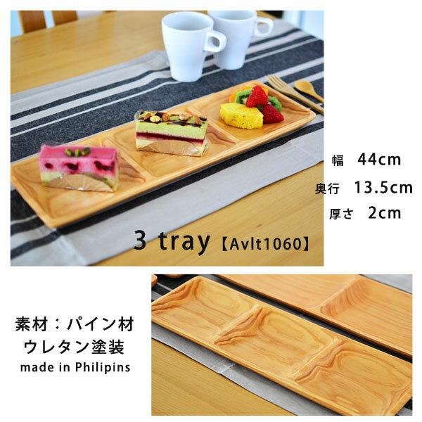 木製 プレート木 プレート 木製 食器 木 食器 ワンプレート ランチ プレート モーニング プレート