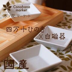 国産 木製プレート【キョウトプレート3皿】土佐龍 木 プレート 木製 食器 ひのき 白磁 皿 …