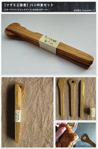 【ツグミ工芸舎】 パンの友セット 【バターナイフ+ジャムスプーン+はちみつサーバー 木製ナイフ 木製スプーン パン用ナイフ
