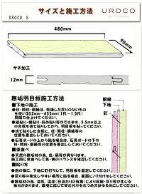 【UROCO/無垢羽目板・フローリング】UROCOMサイズ焼杉/浮造り25色から1色/枚数選択|木製アンティーク内装化粧パネル無垢材パネル床板天然木家具レトロダイニングテーブルインテリアモダン02P02Mar14