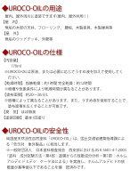 純国産天然油性自然塗料UROCOOIL内装&外装共用02P02Mar14