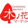 木ノ花 Market