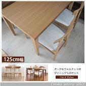 【送料無料!】すっきり北欧デザイン!ダイニング・5点セット・125cm・テーブル・4本脚・カバーリング・イス・食卓・オーク・ウォルナット・ナチュラル・tlds003