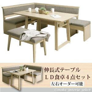 ホワイトオーク 伸張テーブル LDセット 4点 オーク材 UV塗装 ホワイト リビング ダイニングセット テーブル ベンチ ジャスト oadn