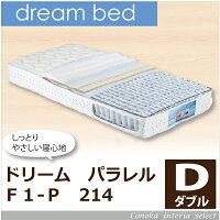 ドリームベッド・ポケットコイルマットレス・パラレル・F1-P・214・やわらかめ・日本製・メーカー保証付・抗菌・長持ち・dreambed・シングル・PS・97センチ幅・寝心地・体圧分散・dtmt021