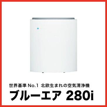 送料無料 Blueair Classic 空気清浄機 [280i] 〜16畳用 ブルーエア