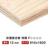 送料無料 欠品中納期未定 針葉樹合板 特類 12mm 910×1820 F☆☆☆☆