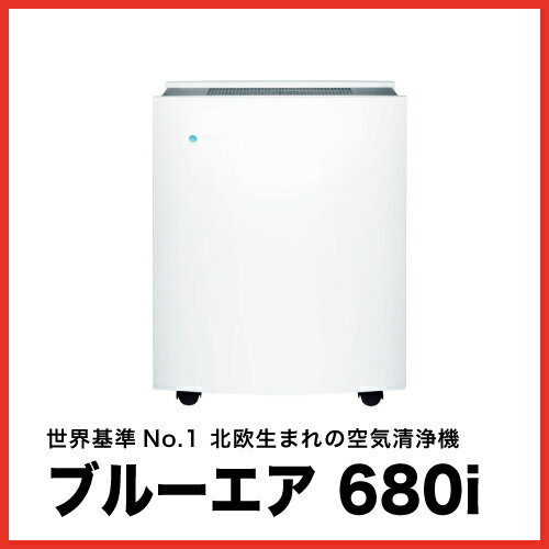 Blueair Classic 空気清浄機 [680i] 〜44畳用 ブルーエア:コンパネ屋