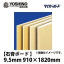 【地域限定商品】石膏ボード ベベル V 9.5mm 910×1820 メーカー直送