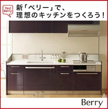 送料無料 トクラス Berry ハイバックカウンター I型タイプ 間口:2550mm 扉:黒紅 Bシンク IHヒーター メイン水栓金具:水栓一体型浄水器