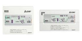 【三菱電気】ホットあわー用リモコンセットRMCB-H1SE台所リモコン+浴室リモコン送料無料