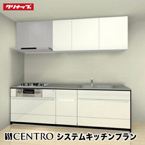 クリナップ CENTRO(セントロ) システムキッチンプラン 間口255cm 奥行き65cm 高さ85cm