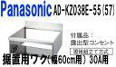【Panasonicパナソニック】IHクッキングヒーター専用据置枠幅60cm用IH据え置き用枠[AD-KZ038E-55/57]