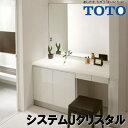【TOTO】洗面化粧台 システムJクリスタル  間口165cm各仕様32%OFF!!お気軽にお問い合わせ...
