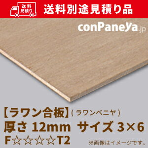 ラワンベニヤ JAS 12mm 3×6  T2 F☆☆☆☆