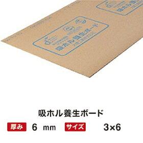 大建吸ホル養生ボード6mm3×6