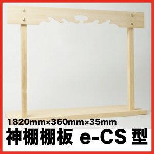 メーカー直送品クボデラ 神棚棚板 [e-CS型] 神棚 神具:コンパネ屋
