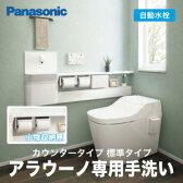 アラウーノ専用手洗い カウンタータイプ 標準タイプ [XCH1JNH] 自動水栓 壁排水