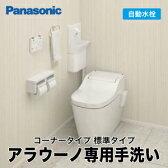 アラウーノ専用手洗い コーナータイプ [CH110TJKK] 標準タイプ 壁排水 自動水栓