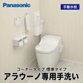 アラウーノ専用手洗い コーナータイプ [CH110TSKK] 標準タイプ 床排水 手動水栓