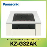 11月21日入荷予定 パナソニック ビルトイン IHクッキングヒーター [KZ-G32AK] 幅60cm ブラック/ブラック Panasonic G32シリーズ