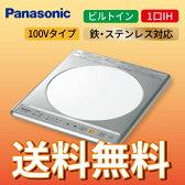 送料無料 4/7入荷予定 KZ-11BP IHクッキングヒーター 1口ビルトインタイプ100V【Panasonicパナソニック】