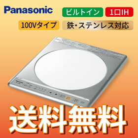 【Panasonicパナソニック】IHクッキングヒーター1口ビルトインタイプ100V[KZ-11BP]