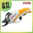 【500円OFFクーポン配布中】 RYOBI(リョービ) BSH-120 充電式剪定ばさみ 送料無料