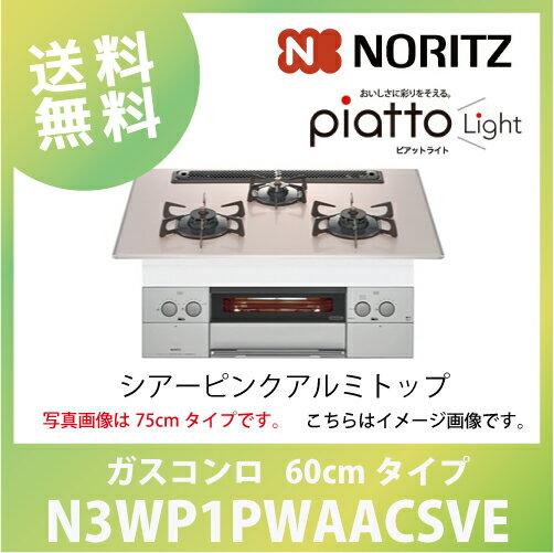 メーカー直送ガスコンロ piatto Light アルミトップ 幅60cm N3WP1PWAACSVE ピアット ライト ノーリツ:コンパネ屋