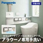 アラウーノ専用手洗い カウンタータイプ 10cm前出しタイプ [XCH1SNZ] 手動水栓 壁排水