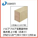 【法人様限定】大建工業 ハピアフロア 玄関造作材 銘木柄 上り框(芯あり) [YNZ12-26**] 90×150×1,950 2